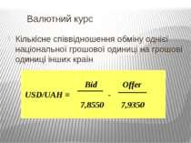 Валютний курс Кількісне співвідношення обміну однієї національної грошової од...