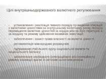 Цілі внутрішньодержавного валютного регулювання - установлення і реалізація п...