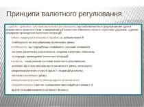 Принципи валютного регулювання - єдність і цілісність системи валютного регул...