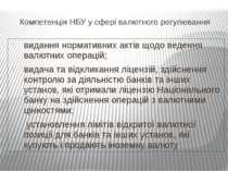 Компетенція НБУ у сфері валютного регулювання видання нормативних актів щодо ...