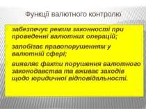 Функції валютного контролю забезпечує режим законності при проведенні валютни...