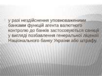 у разі нездійснення уповноваженими банками функцій агента валютного контролю ...