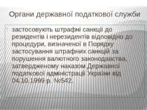 Органи державної податкової служби застосовують штрафні санкції до резидентів...