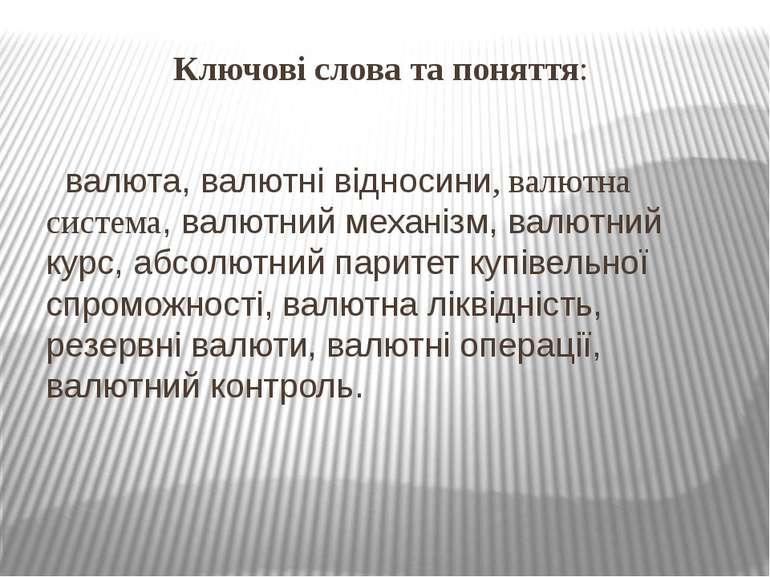 Ключові слова та поняття: валюта, валютні відносини, валютна система, валютни...