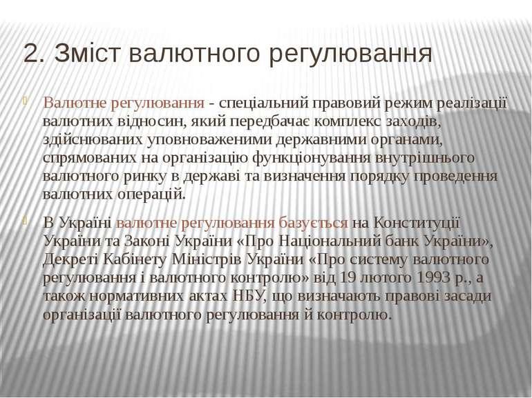 2. Зміст валютного регулювання Валютне регулювання - спеціальний правовий реж...
