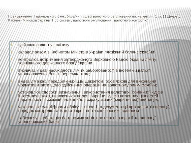 Повноваження Національного банку України у сфері валютного регулювання визнач...