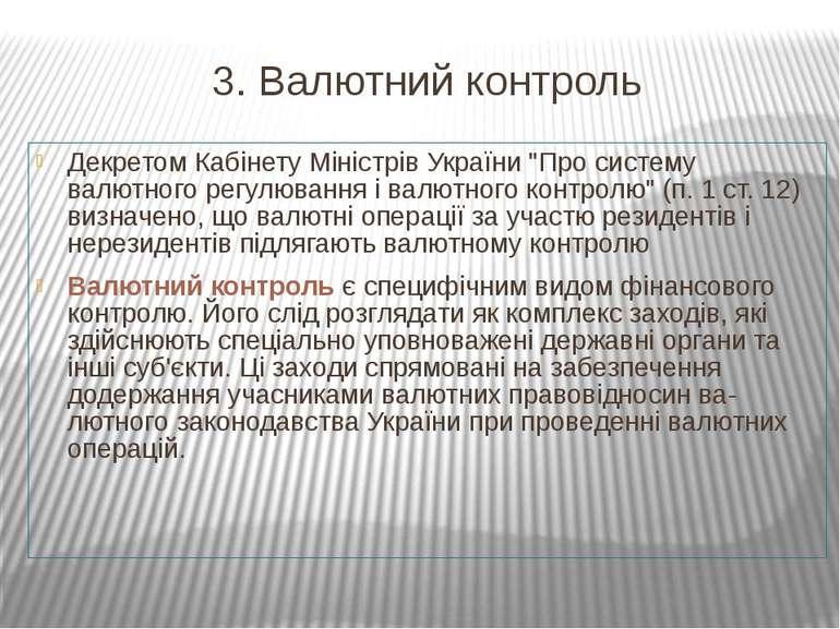 """3. Валютний контроль Декретом Кабінету Міністрів України """"Про систему валютно..."""
