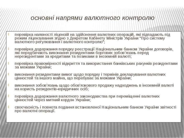 основні напрями валютного контролю перевірка наявності ліцензій на здійснення...