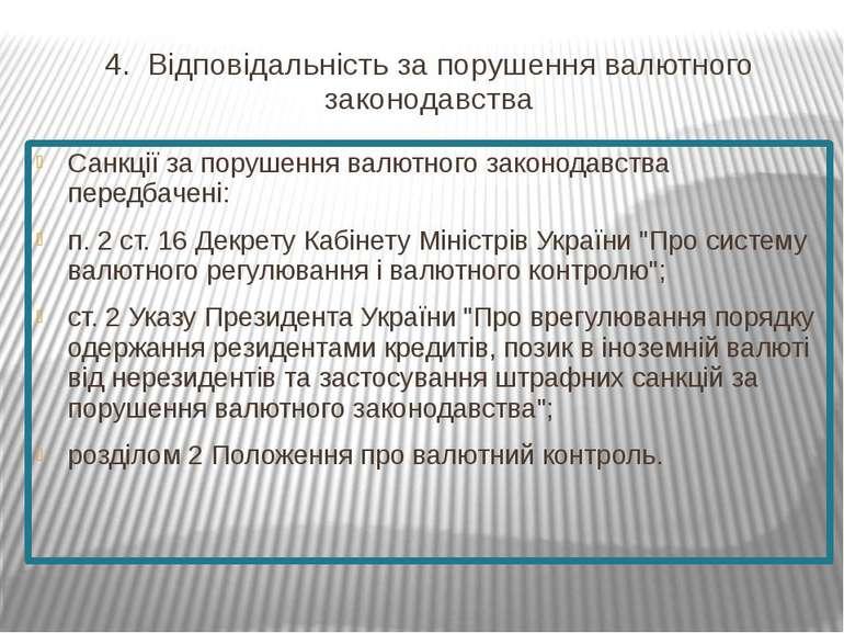 4. Відповідальність за порушення валютного законодавства Санкції за порушення...