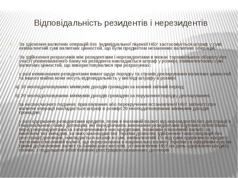 Відповідальність резидентів і нерезидентів За здіснення валютних операцій без...