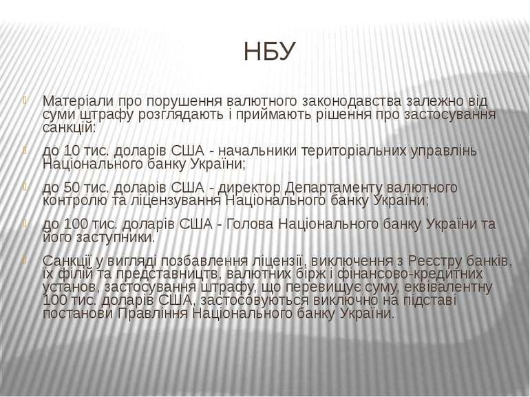 НБУ Матеріали про порушення валютного законодавства залежно від суми штрафу р...