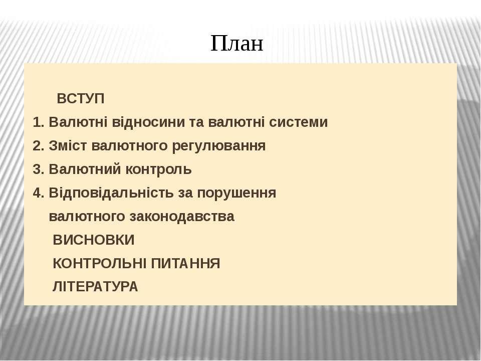 План ВСТУП 1. Валютні відносини та валютні системи 2. Зміст валютного регулюв...