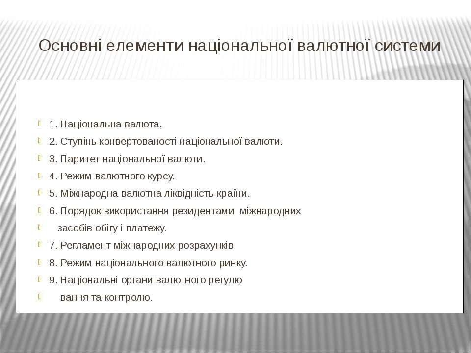 Основні елементи національної валютної системи 1. Національна валюта. 2. Ступ...