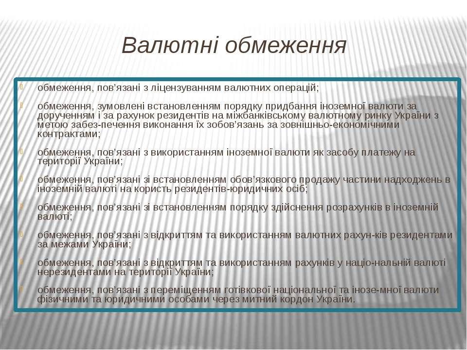 Валютні обмеження обмеження, пов'язані з ліцензуванням валютних операцій; обм...