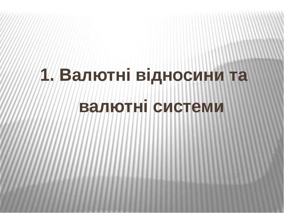 1. Валютні відносини та валютні системи
