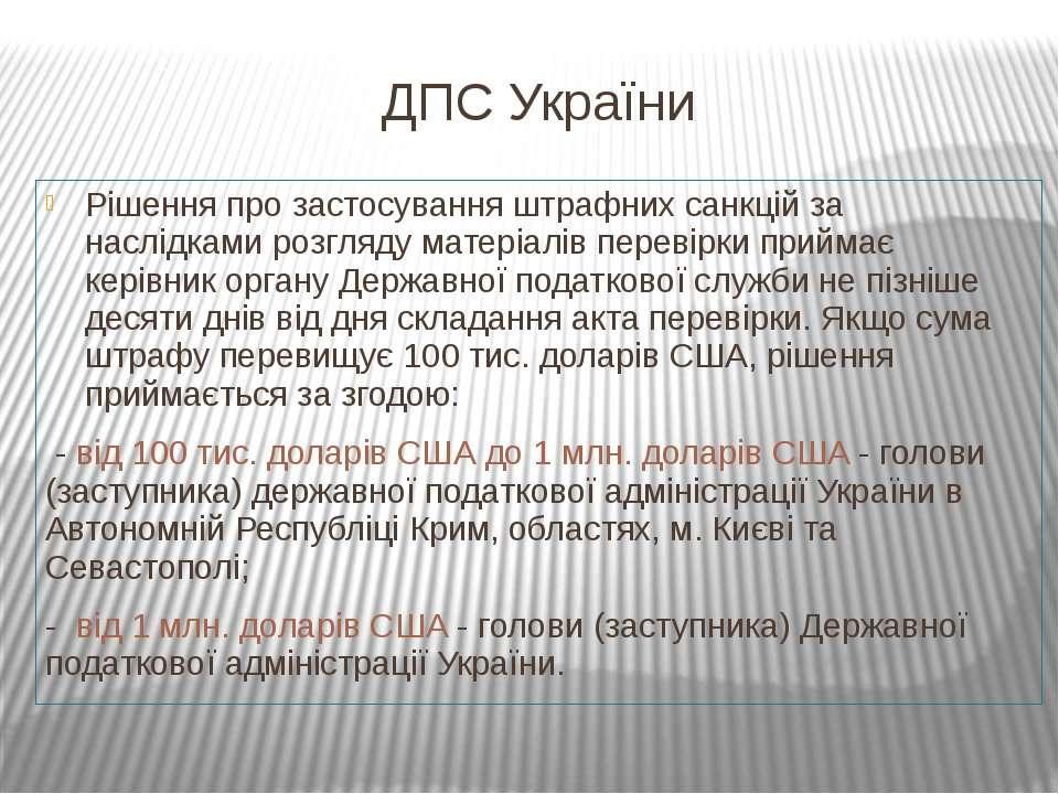 ДПС України Рішення про застосування штрафних санкцій за наслідками розгляду ...