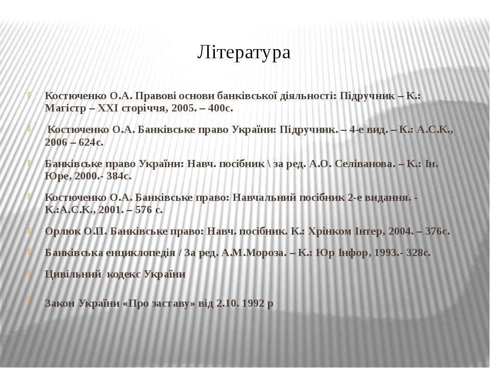 Література Костюченко О.А. Правові основи банківської діяльності: Підручник –...