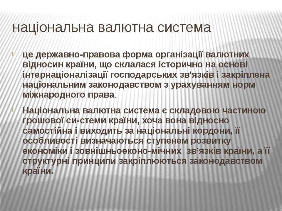національна валютна система це державно-правова форма організації валютних ві...