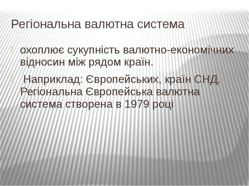 Регіональна валютна система охоплює сукупність валютно-економічних відносин м...