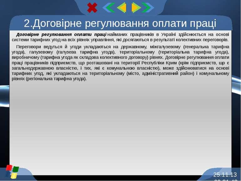 Договірне регулювання оплати працінайманих працівників в Україні здійснюєтьс...