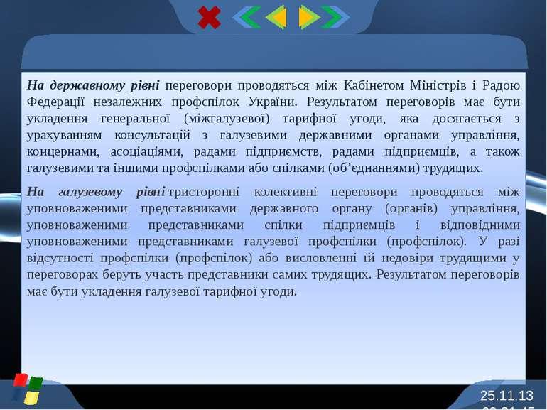 На державному рівні переговори проводяться між Кабінетом Міністрів і Радою Фе...
