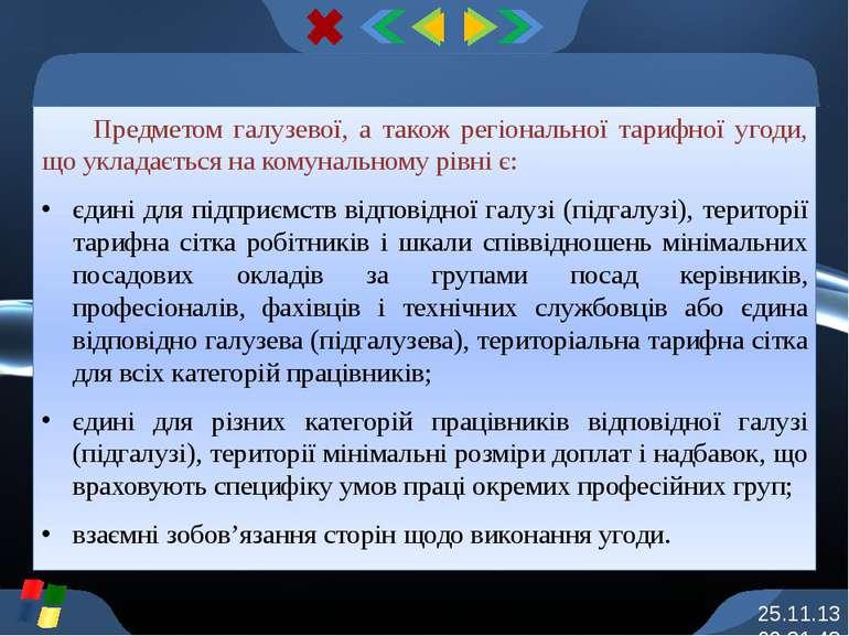 Предметом галузевої, а також регіональної тарифної угоди, що укладається на к...