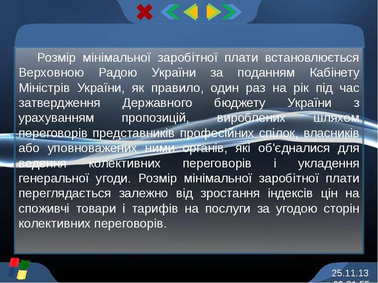 Розмір мінімальної заробітної плати встановлюється Верховною Радою України за...
