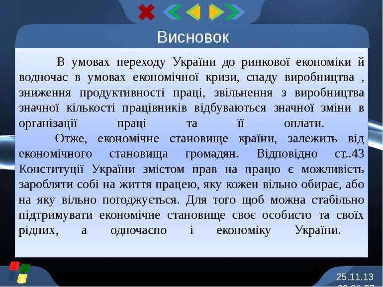 В умовах переходу України до ринкової економіки й водночас в умовах економічн...