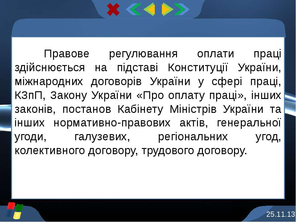 Правове регулювання оплати праці здійснюється на підставі Конституції України...