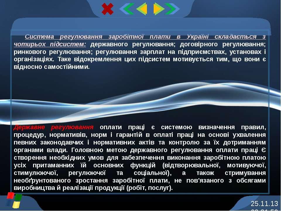 Система регулювання заробітної плати в Україні складається з чотирьох підсист...