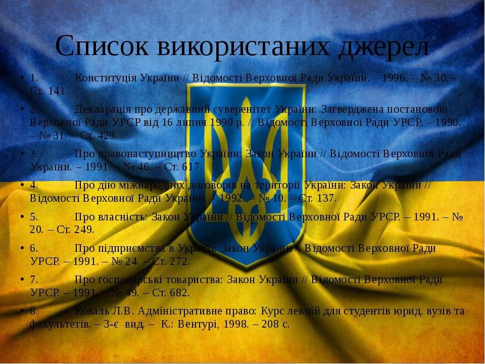 Список використаних джерел 1. Конституція України // Відомості Вер...