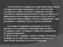 Поняття суб'єкта господарського права обґрунтоване теорією господарського пра...