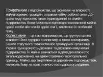 Приватними є підприємства, що засновані на власності майна окремих громадян, ...