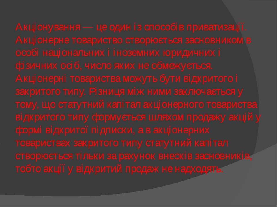 Акціонування — це один із способів приватизації. Акціонерне товариство створю...