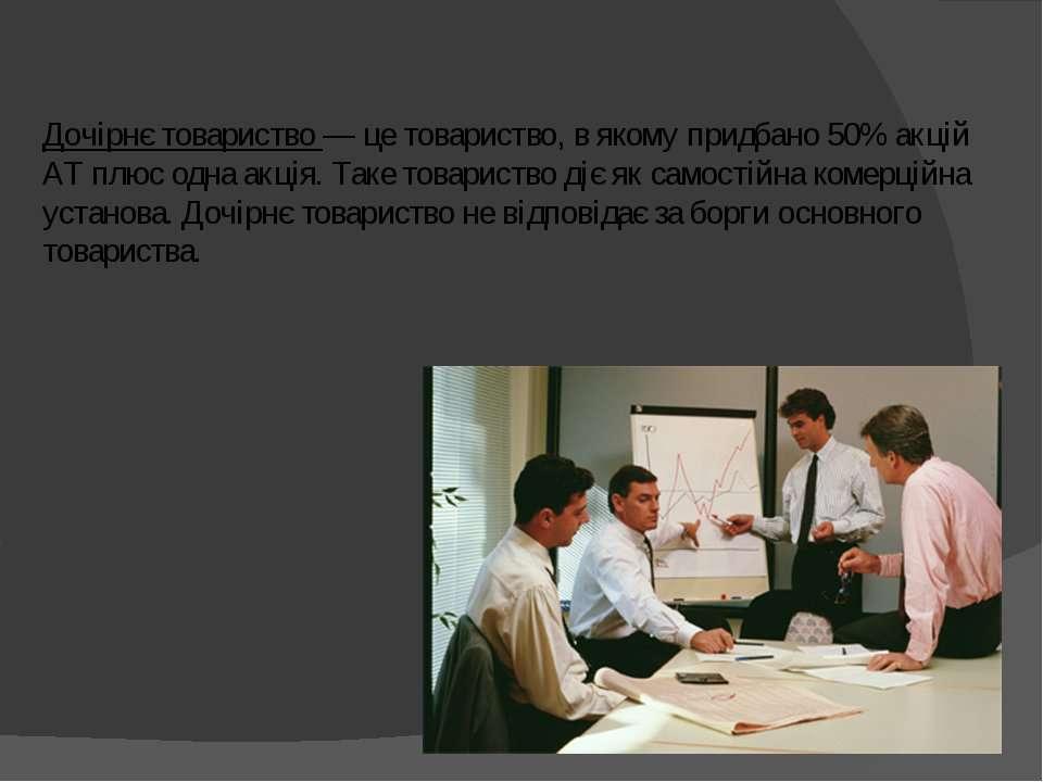 Дочірнє товариство — це товариство, в якому придбано 50% акцій АТ плюс одна а...