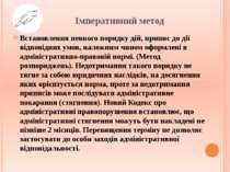 Імперативний метод Встановлення певного порядку дій, припис до дії відповідни...