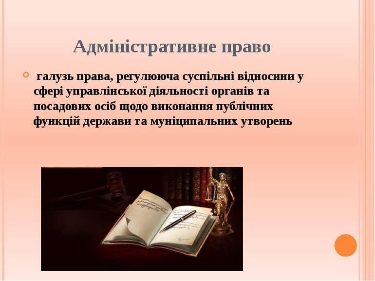 Адміністративне право галузь права, регулююча суспільні відносини у сфері упр...