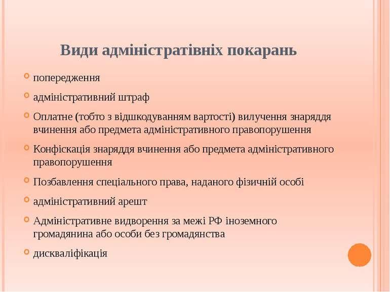 Види адміністратівніх покарань попередження адміністративний штраф Оплатне (т...