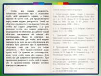 Список використаної літератури:Список використаної літератури:1. Зобов'язальн...