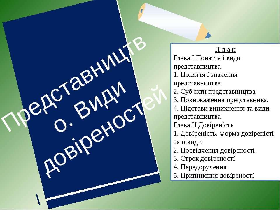 2. Суб'єкти представництва. Представником є громадянин або юридична особа, як...