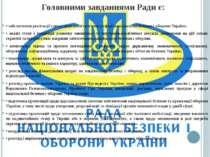Головними завданнями Ради є: • забезпечення реалізації єдиної державної політ...