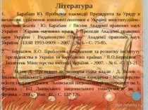 Література 1. Барабаш Ю. Проблеми взаємодії Президента та Уряду в механізмі з...