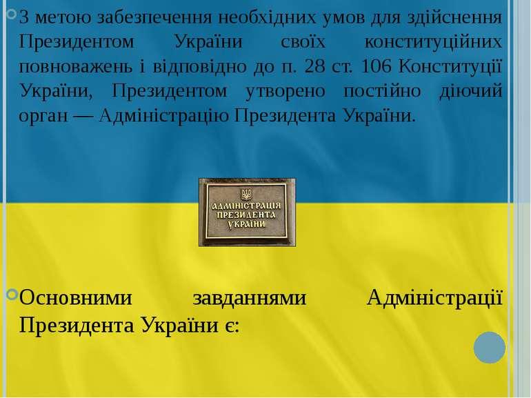 З метою забезпечення необхідних умов для здійснення Президентом України своїх...