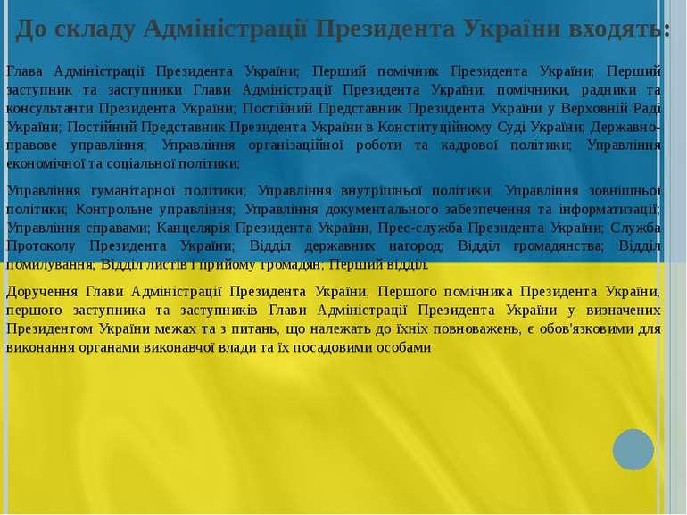До складу Адміністрації Президента України входять: Глава Адміністрації Прези...
