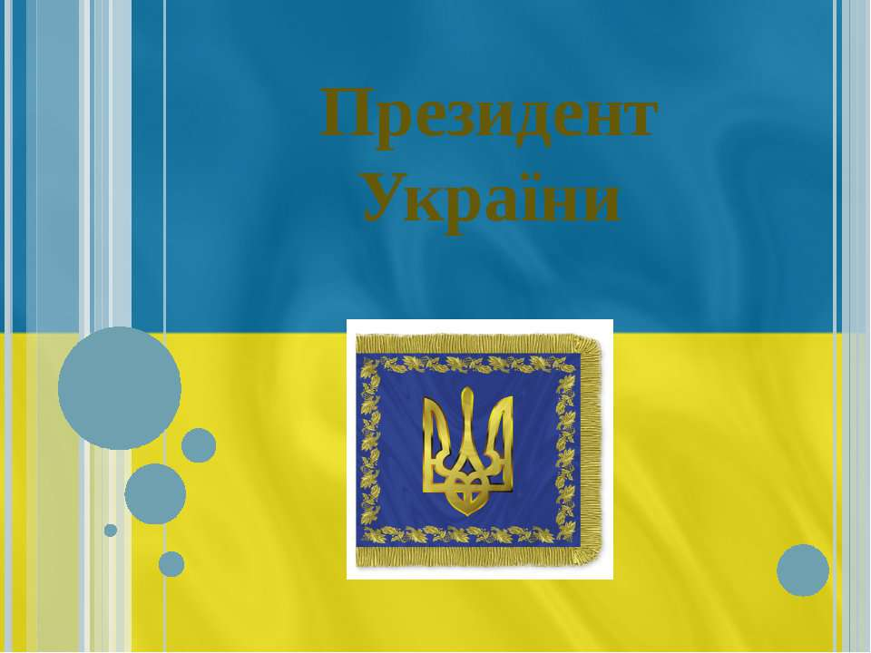 Президент України