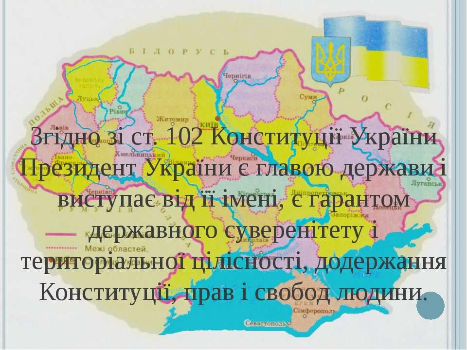 Згідно зі ст. 102 Конституції України Президент України є главою держави і ви...