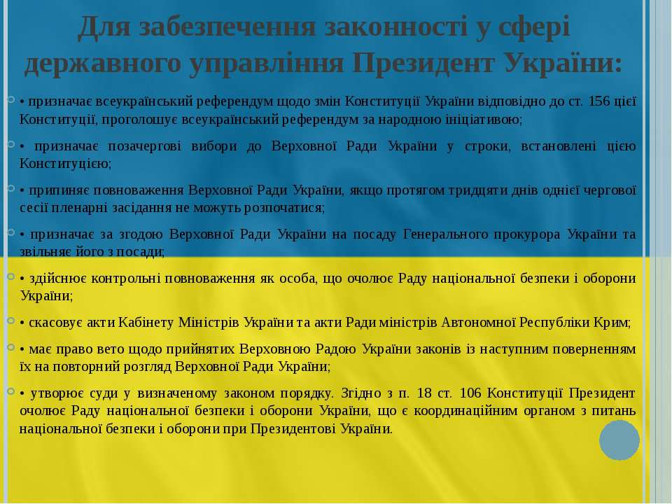 Для забезпечення законності у сфері державного управління Президент України: ...