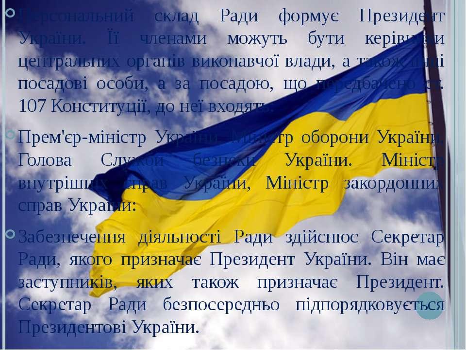 Персональний склад Ради формує Президент України. Її членами можуть бути кері...
