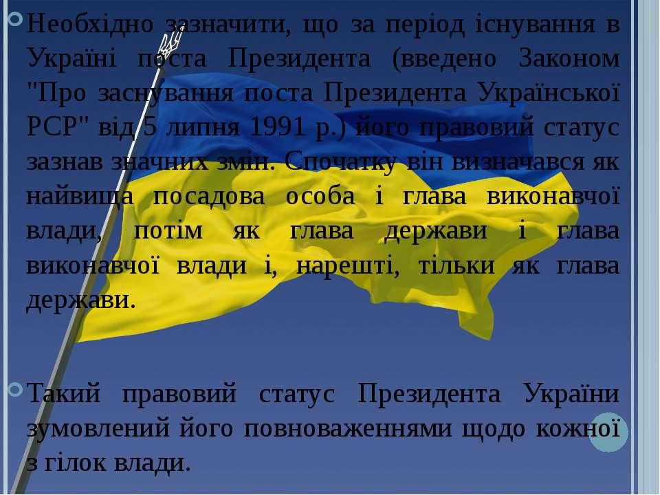 Необхідно зазначити, що за період існування в Україні поста Президента (введе...