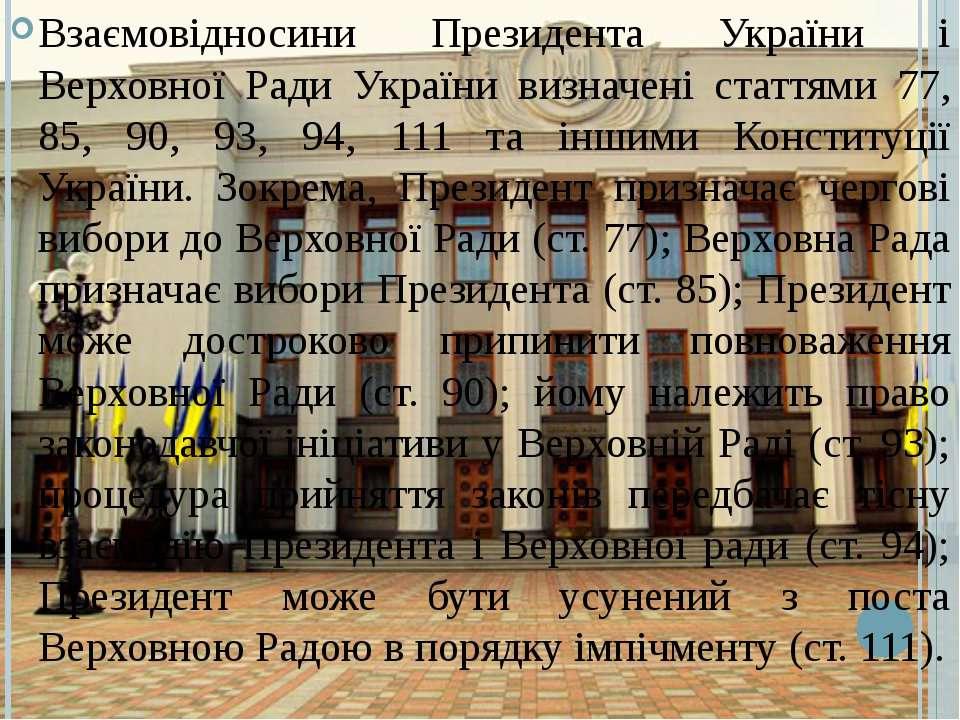 Взаємовідносини Президента України і Верховної Ради України визначені статтям...
